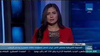موجز TeN - المندوبة الأمريكية بمجلس الأمن: إيران تتحمل مسؤولية إطلاق الصواريخ ودعم الإرهاب
