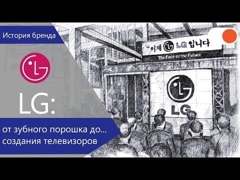 LG: история корейской компании - История бренда