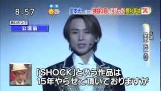 3/23 カーテンコール 屋良朝幸 ふぉ~ゆ~