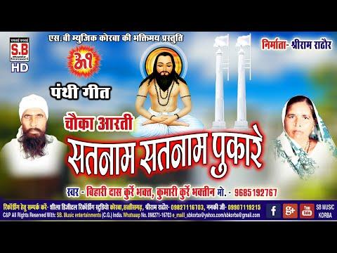 Satnam Satnam Pukare   CG Song   Bihari Das Kutte Bhakt   New Chhattisgarhi Geet   SB 2021