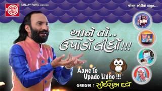 Gujarati Comedy||Aane To Upado Lidho-2||Sairam dave