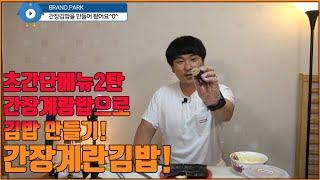 초간단메뉴 2탄 간장계란김밥~@꿀맛~!