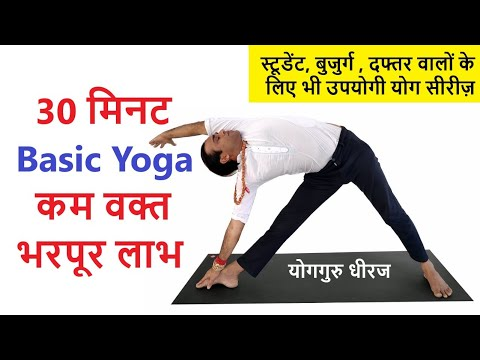 30 minutes basic yogasan sequence for beginners  full