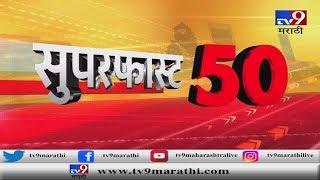 सुपरफास्ट 50 न्यूज   15 August 2019-TV9