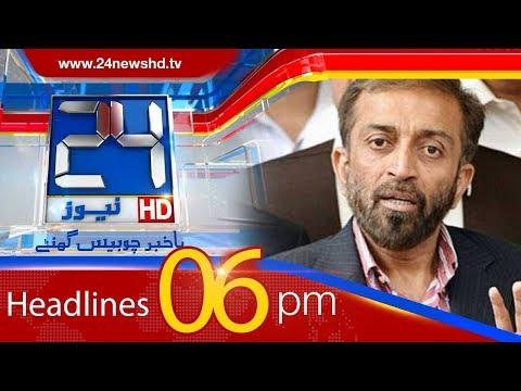 100 Stories In 10 Minutes | 6:00 PM News Headlines | 6 Feb 2018 | 24 News HD