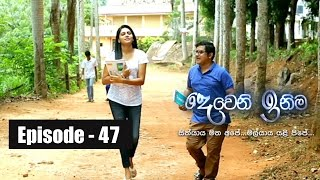 Deweni Inima | Episode 47 11th April 2017
