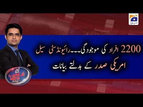Aaj Shahzeb Khanzada Kay Sath - Tuesday 31st March 2020