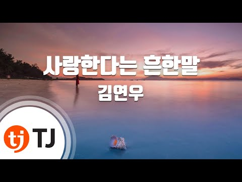 [TJ노래방] 사랑한다는흔한말 - 김연우 (Kim Yeon Woo) / TJ Karaoke