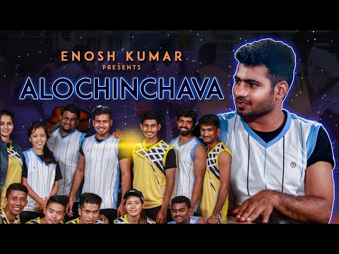 ALOCHINCHAVA - ENOSH KUMAR - FT. ISSAC SASTRY,  FT. JERUSHA - Latest New Telugu Christian songs 2020
