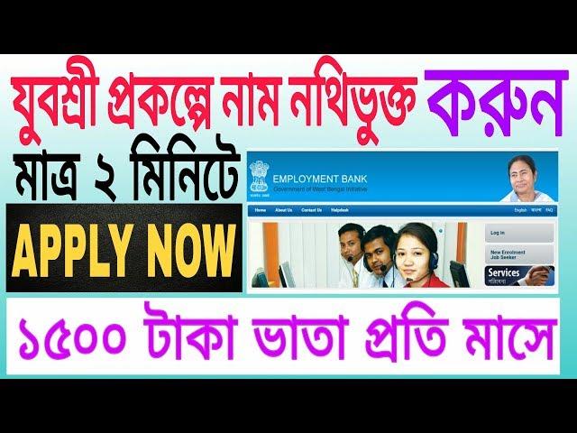 How To Apply Bekar Vata Of Employment Bank | Yuvashree Prokolpo |