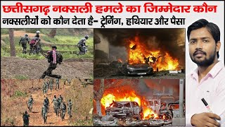 Naxalite Problem and Solution   What is Naxals   Salwa Judum   Maoist Group   Insurgency in India