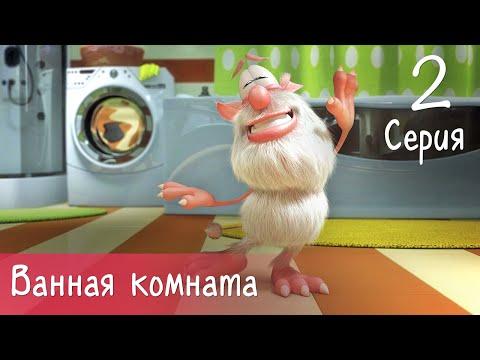 Буба - Ванная комната - 2 серия  - Мультфильм для детей