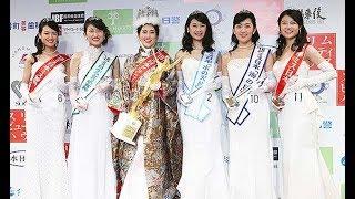第50回ミス日本コンテスト=グランプリはダンスの世界大会覇者
