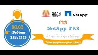 Вебинар СХД NetApp FAS