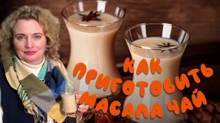 Как приготовить Масала чай