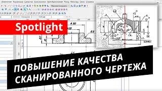 Spotlight. Урок №1 – Повышение качества сканированного чертежа