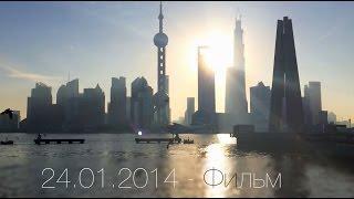 24.01.14 - Фильм, снятый полностью на iPhone.
