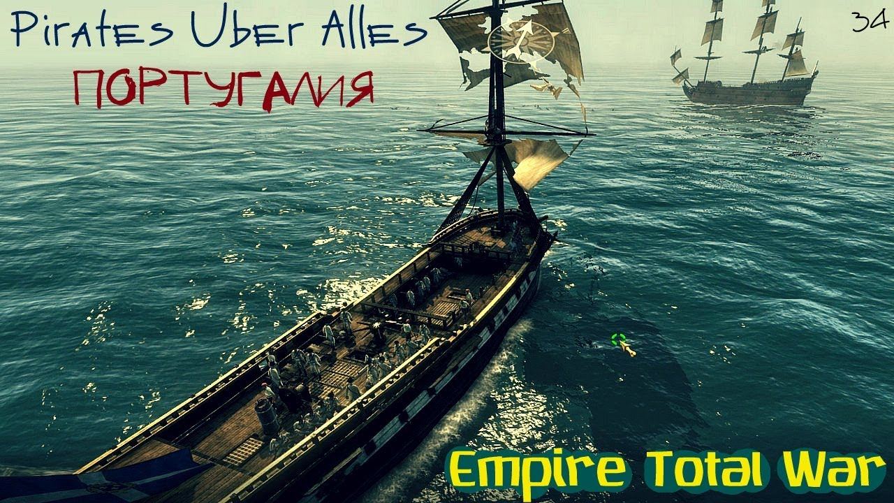 Pirates Uber Alles Empire Total War Португалия 34