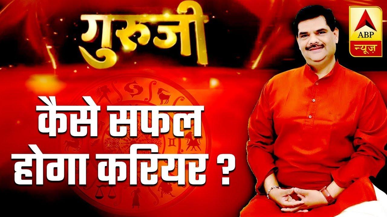 GuruJi With Pawan Sinha: Choose Right Career For Great Jobs | ABP News