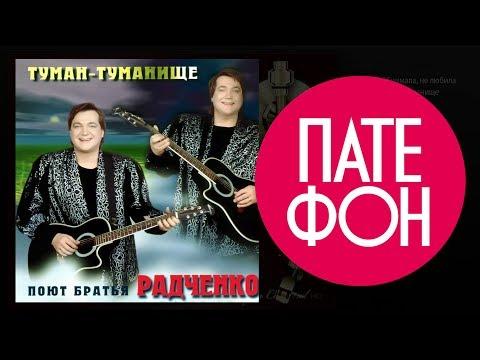 Братья Радченко - Туман-туманище (Full Album) 2000