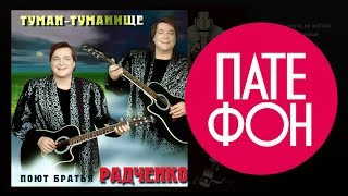 Братья Радченко - Туман туманище (альбом2000)