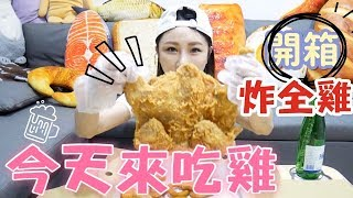 【好狂炸全雞?!】第一次這樣吃一整隻雞!!也太好吃了吧!★特盛吃貨艾嘉