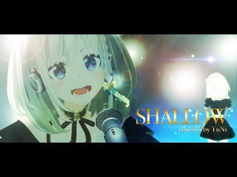 【Japanese ver】 Shallow Lady Gaga & Bradley Cooper 歌ってみた - YuNi