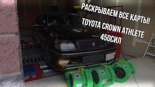 Раскрываем все карты! Toyota Crown Athlete 450сил... & Mercedes-Benz A45 против Toyota Crown Athlete