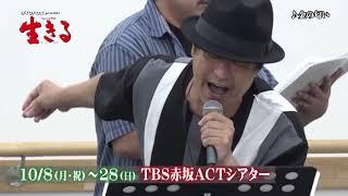 黒澤明没後20年記念作品 ダイワハウスpresents ミュージカル「生きる」 ...