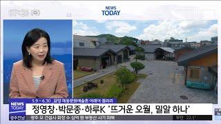 [뉴스투데이](이슈인-문화) '기분 전환' 담양 예술 …