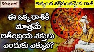 ఈ రాశులకు అతీంద్రియ శక్తులు ఎక్కువ ఎందుకు? | Astrology Predictions - Rahasyavaani