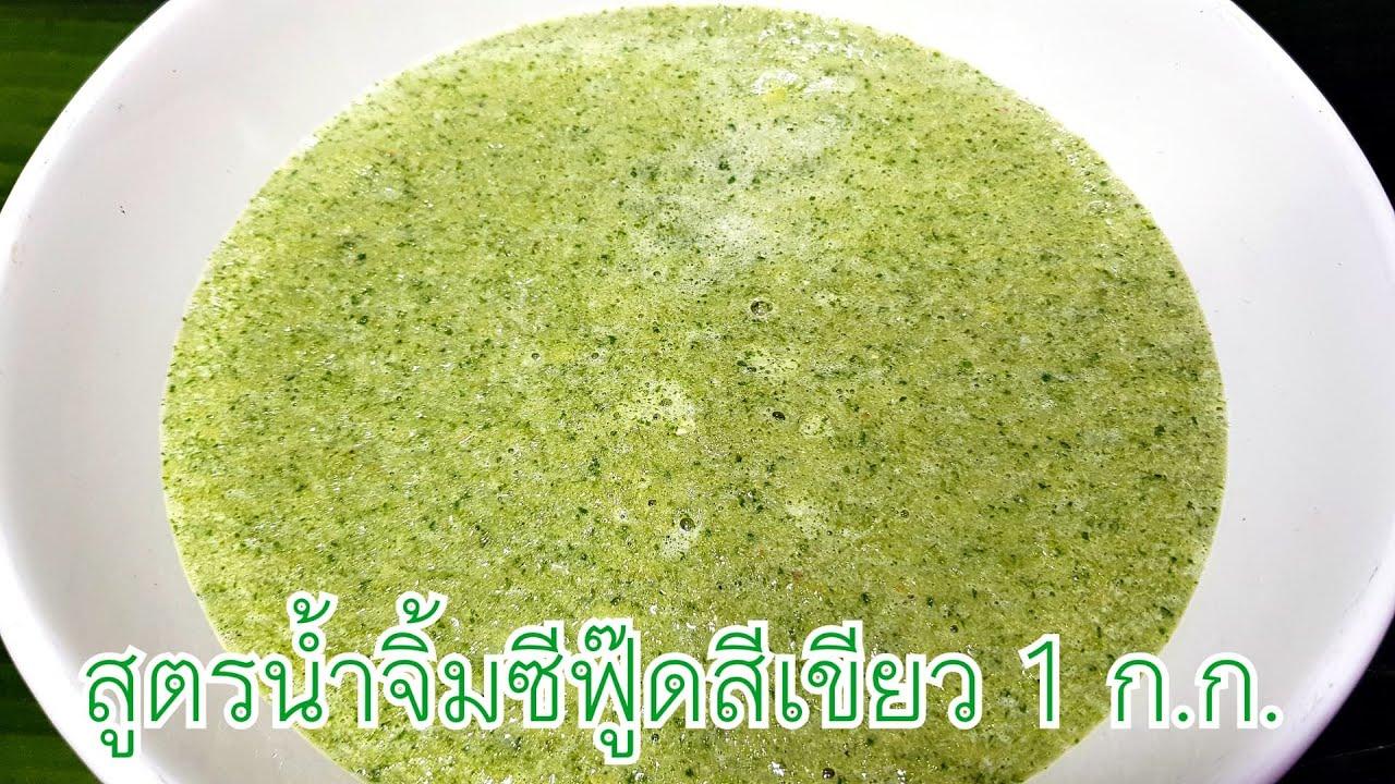 กับข้าวกับปลาโอ 861 สูตรน้ำจิ้มซีฟู๊ดสีเขียว 1 กก. Thai green Dipping seafood