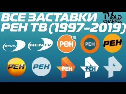 Все заставки Рен ТВ (1997 - 2019)