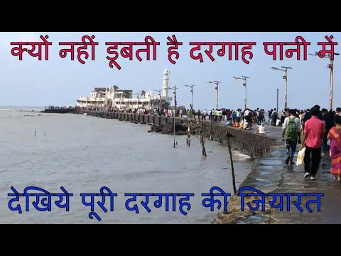 देखिये पूरी दरगाह की ज़ियारत   Haji Ali Dargah   Piya Haji Ali Mumbai