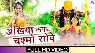 New Rajasthani Banna Banni Geet अँखिया ऊपर चश्मों सोवे। Kana Ram | CLB Music | Rajasthani Songs