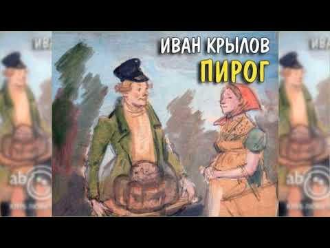 Пирог, Иван Крылов радиоспектакль слушать