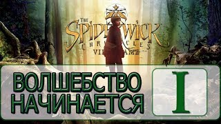 The Spiderwick Chronicles -  1  AMD By WEB