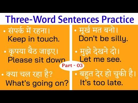 Part - 03📖 Three-Word Sentences Practice।। English Sentences Practice ✅ by @General Classes