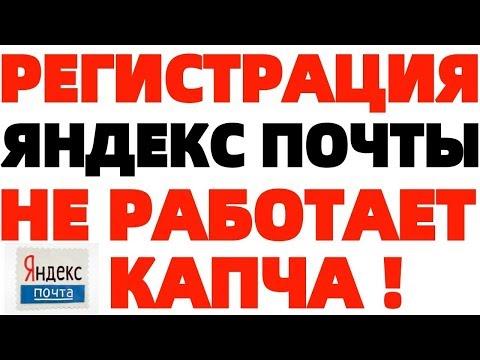 Регистрация почты Яндекс не работает КАПЧА CAPTCHA ! Решение проблемы !