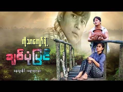 myanmar-movies-ko-thar-kyaw-yet-chit-pone-pyin-nay-htoo-naing,chaw-yadanar