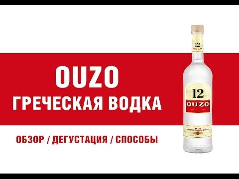 Узо - национальная греческая водка.