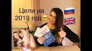 Ставим цели на 2019 ,Kак я изучаю английский и русский язык.