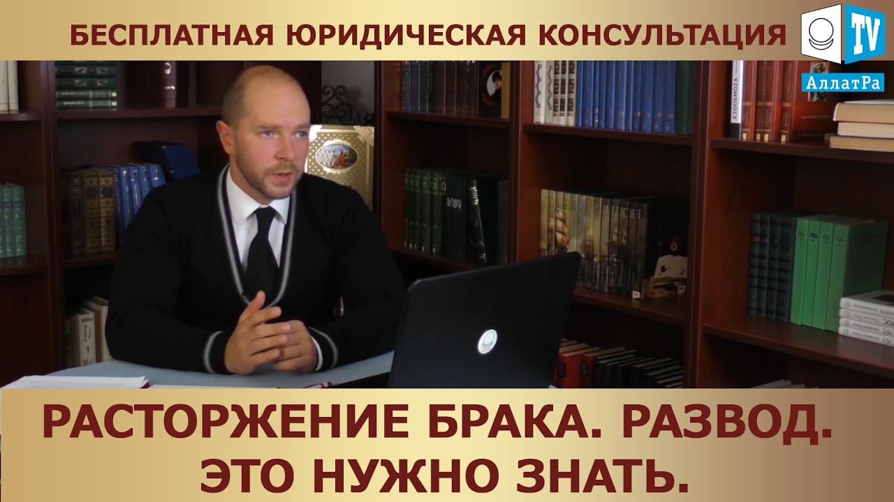консультация юриста разводы