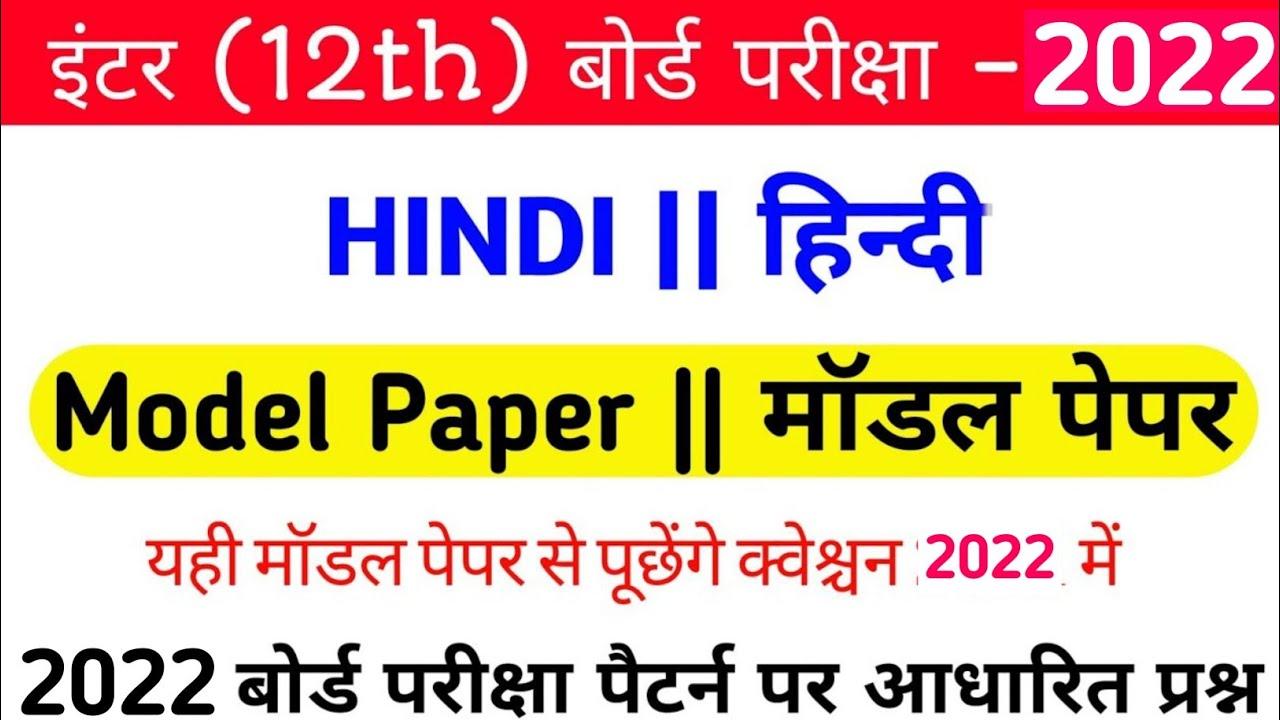 12th class Hindi model paper 2021||board exam 2021||class 12th Hindi model paper 2021||Bihar board
