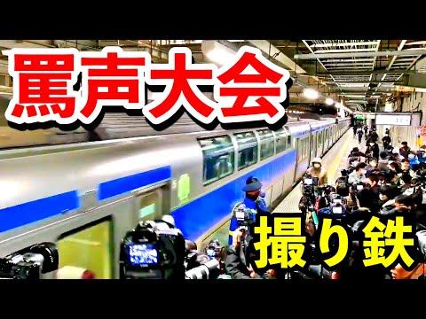 【罵声大会】勝田駅で撮り鉄の罵声大会!勝田工臨で超パニック!