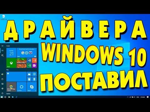 Установка драйверов Windows 10 на старый ноутбук