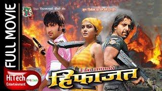HIFAJAT | Nepali Full Movie | Rekha Thapa | Aaryan Sigdel | Aayush Rijal | Nir Shah