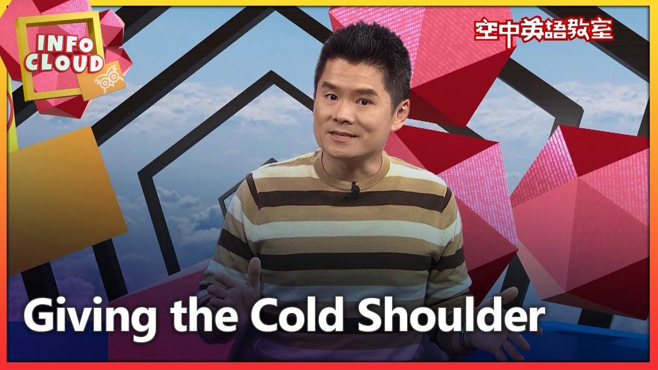 【英語維基】刻意冷落 Giving the Cold Shoulder - YouTube