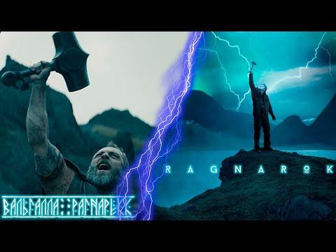 📽Вкратце про РАГНАРЁК / RAGNAROK / ВАЛЬГАЛЛА:РАГНАРЁК / VALHALLA 🔨⚡ [Обзор сериала + фильма]