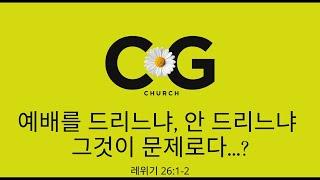 C&G 주일예배7월12일